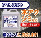 石材用シミ除去剤  シミスカット  4kg