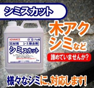 画像1: 石材用シミ除去剤  シミスカット  4kg
