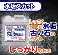 石材用洗浄剤  水垢スカット  4kg