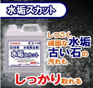 画像1: 石材用洗浄剤  水垢スカット  4kg