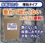石材用洗浄剤 水垢スカット 増粘タイプ 18kg