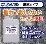 石材用洗浄剤 水垢スカット 増粘タイプ 1kg