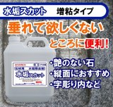石材用洗浄剤 水垢スカット 増粘タイプ 4kg