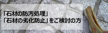 大理石 御影石 保護剤 コーティング