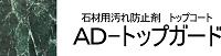 AD-トップガード