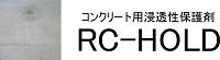 RC-HOLD(ホールド)