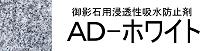AD-ホワイト