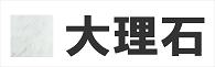 大理石 保護剤 コーティング