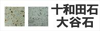 十和田石 大谷石 保護剤 コーティング