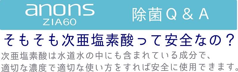"""""""次亜塩素酸水"""
