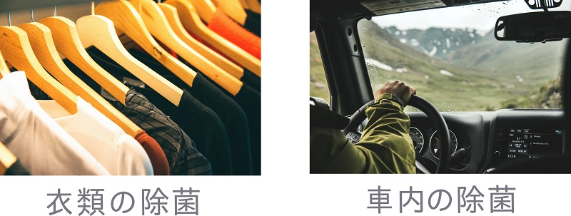 """衣類・車内の除菌"