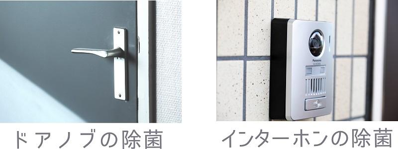 """""""ドアノブ・インターホンの除菌に次亜塩素酸水"""